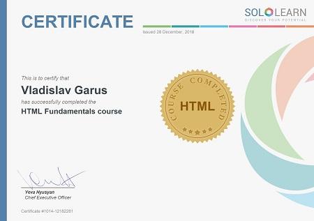 Сертификат веб-разработчика HTML