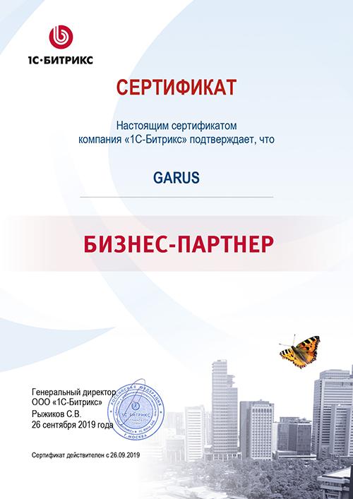 Сертификат 1с-битрикс